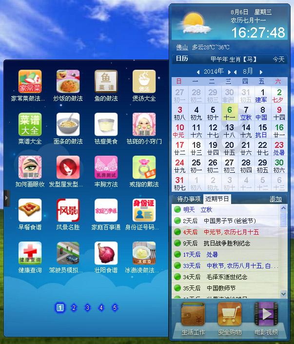 360桌面日历,桌面日历软件